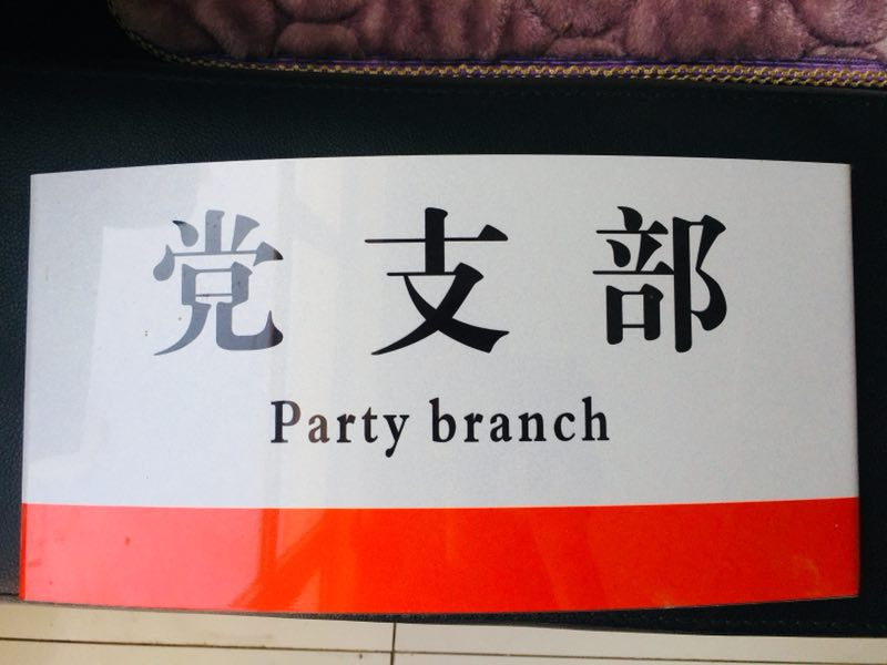 张家口标牌制作