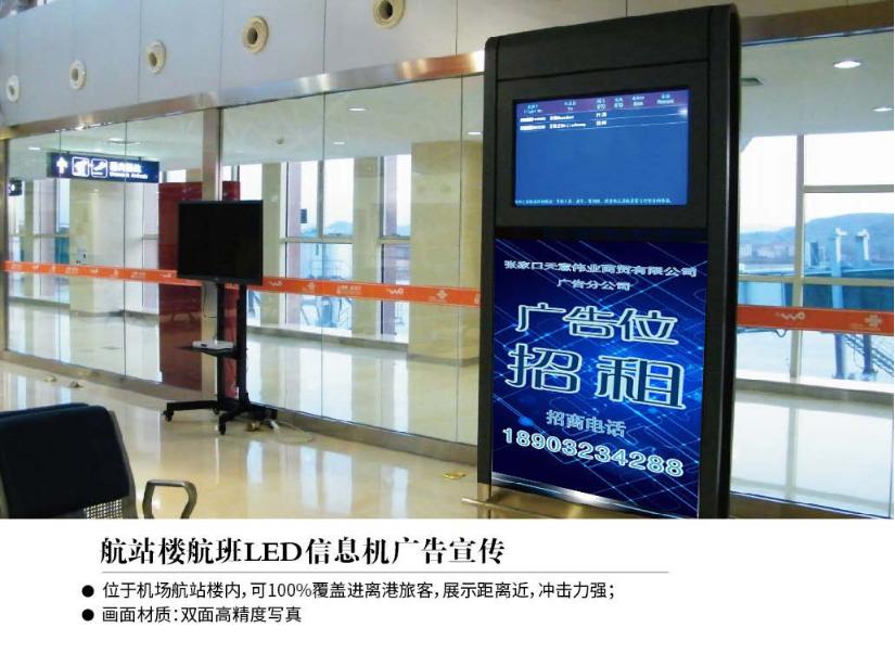 张家口机场广告LED广告位