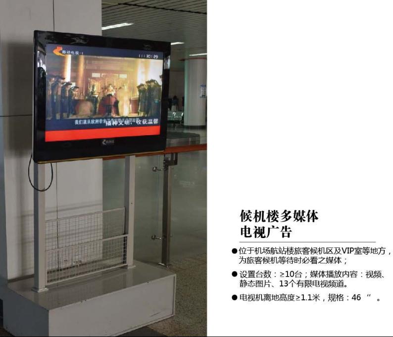 张家口机场电视广告