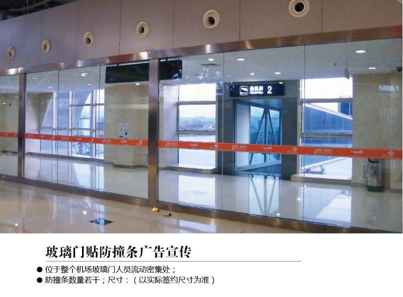 机场广告 玻璃贴广告