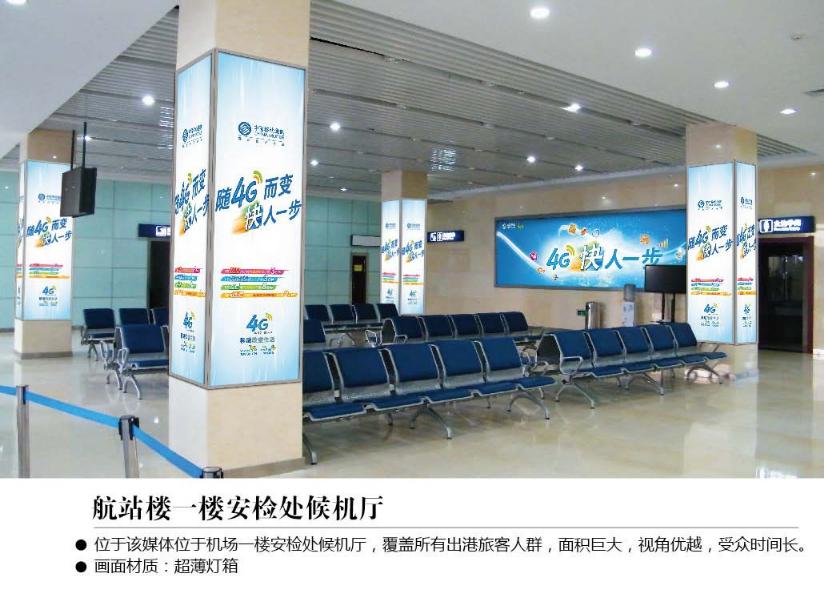 张家口机场灯箱广告招商