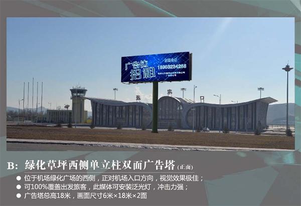 张家口机场广告户外单立柱广告