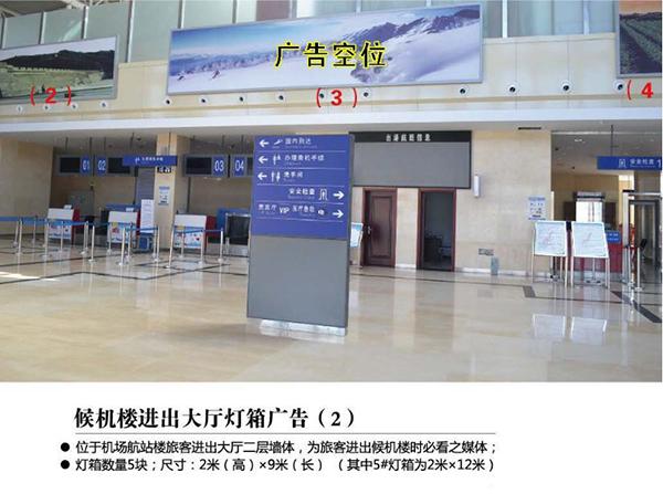 张家口机场广告灯箱广告