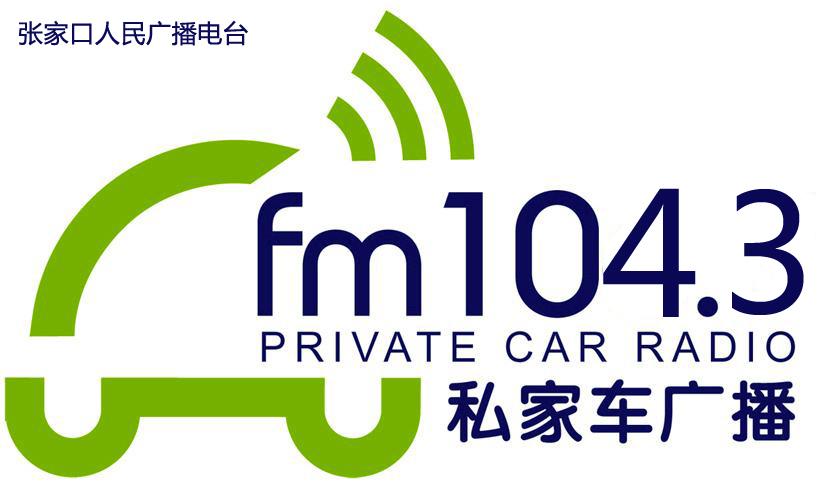 张家口广播电台广告私家车广播