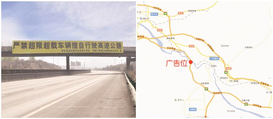 张家口路段京新高速跨线桥广告招商