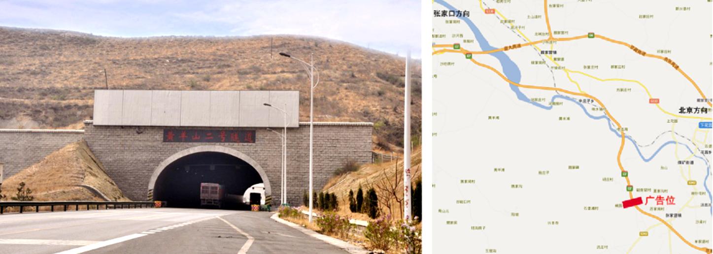 高速广告张家口京新隧道广告