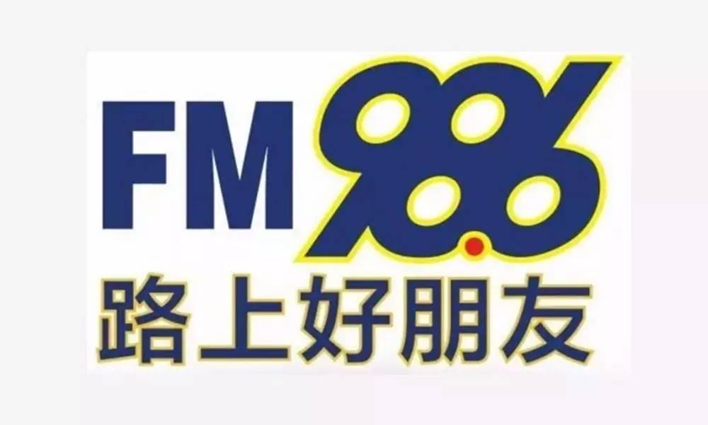 品味98.6音乐广播电台广告