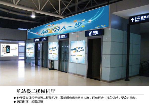 张家口机场电梯广告