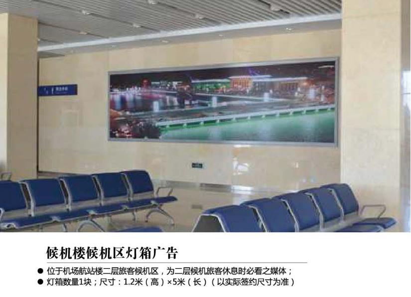 机场广告位灯箱广告位