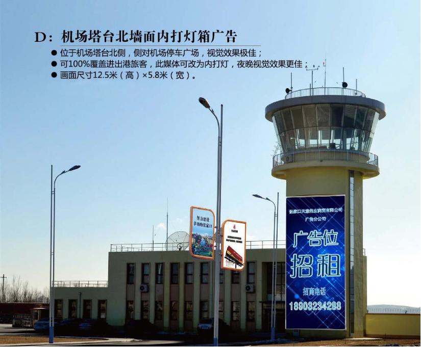 张家口机场塔台北墙面内打灯箱广告